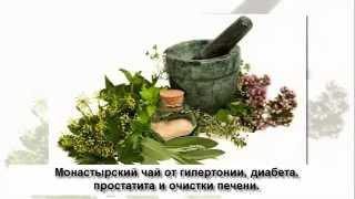 Монастырский чай для лечения простатита, диабета, гипертонии и печени купить