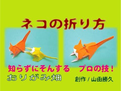クリスマス 折り紙 折り紙 猫 折り方 : youtube.com