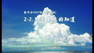 雜阿含0627經-正念(1版)2- 2.只是單純的知道[德藏比丘]