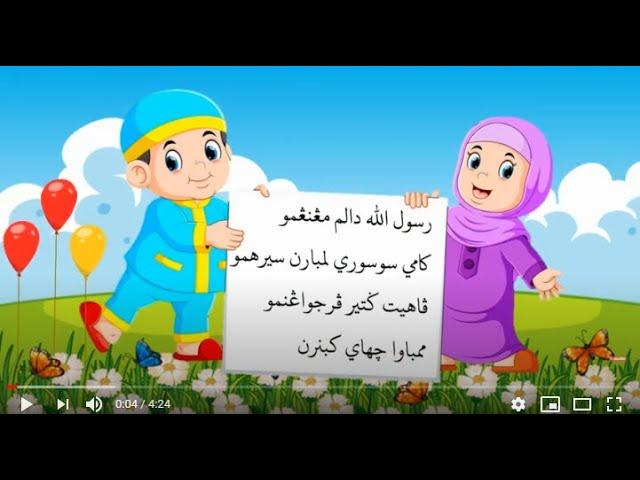 Pelajaran Tahun 2 Sirah Nabi Muhammad Al Amin Versi Sountrack Slow Video Ke 26 Youtube