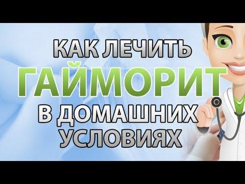 Лечение гайморита в домашних условиях у взрослых