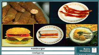 тема мясные и рыбные продукты русско английский видеословарь | Английский язык