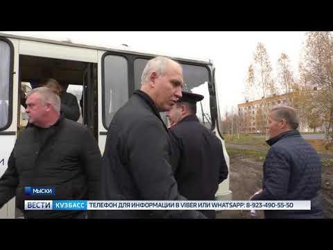 Жители Мысков расскзали о своих проблемах