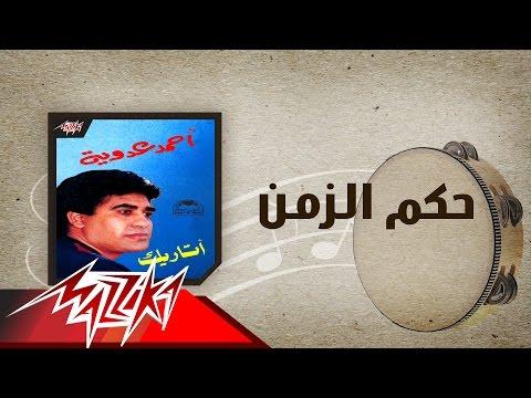 اغنية أحمد عدوية- حكم الزمن - استماع كاملة اون لاين MP3