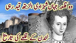 The History of the London Towers | Urdu Documentary | Factical