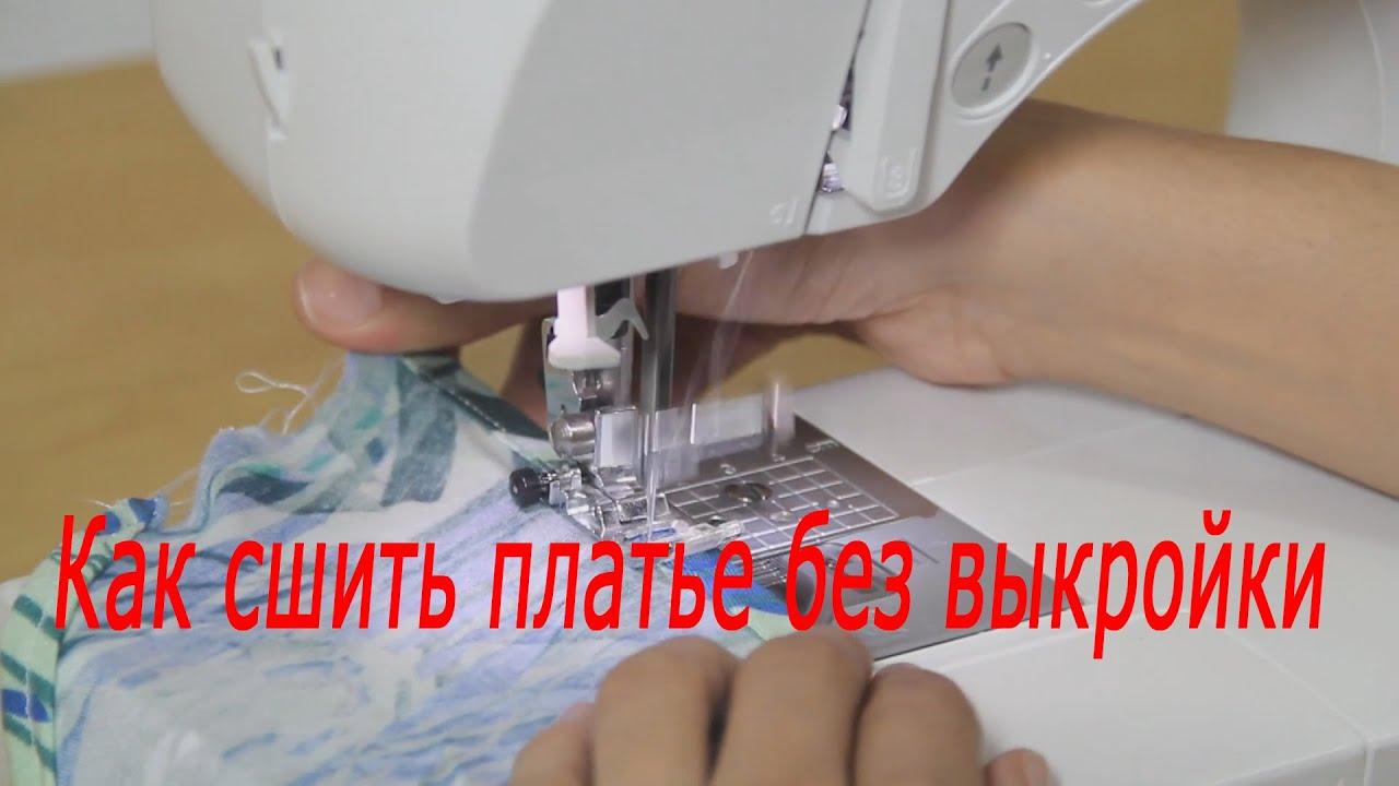 Видео пошив платья своими руками