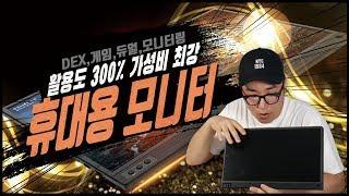 15인치 가성비 최강 휴대용 모니터! DEX, 닌텐도,…