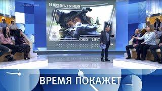 «Российская угроза». Время покажет. Выпуск от 26.12.2018