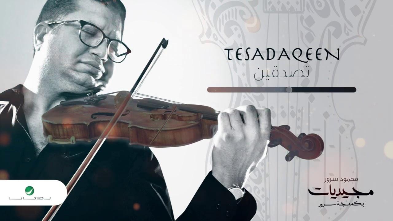 Mahmoud Sorour ... Tesadaqeen | محمود سرور ... تصدقين