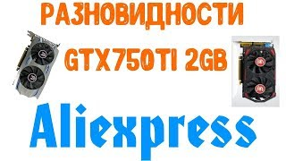 И снова GTX 750ti 2Gb с Алиэкспресс web-magician