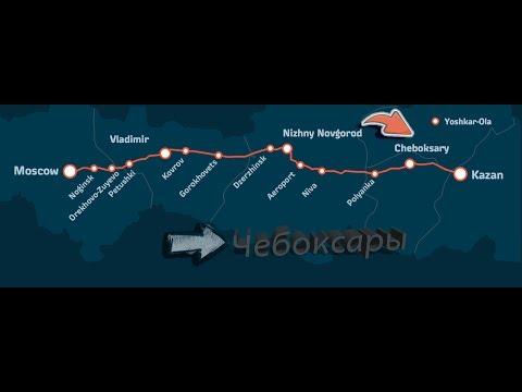 По пути ВСМ Москва - Казань (Чебоксары)