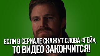 Если в сериале Стрела скажут слово гей, то видео закончится