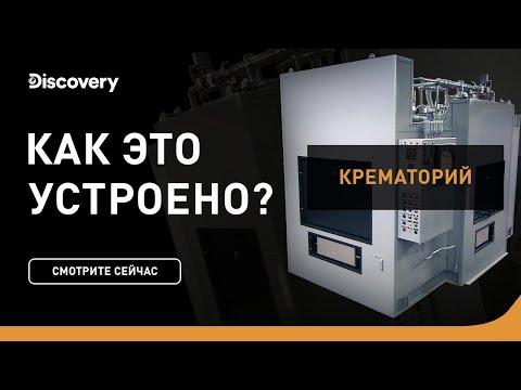 Крематории | Как это устроено | Discovery Channel