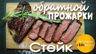 Стейк стриплойн обратной обжарки (revers sear steak)