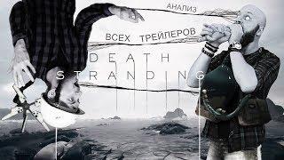 Death Stranding: Анализ всех трейлеров