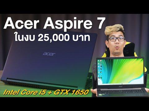 โน้ตบุ๊กงบ 25,000 บาท Acer Aspire 7 ปี 2021 ตัดต่อ ทำงาน เล่นเกม ครบจบในเครื่องเดียว