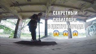 Нашли СЕКРЕТНЫЙ DIY Скейт парк