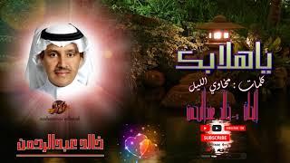 خالد عبدالرحمن ❣ يـاهلا باللي ينور دنيتي صوته ) HD