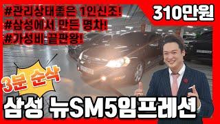 허위매물 없는 중고차 삼성 뉴SM5임프레션 310만원 …