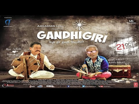 Gandhigiri Trailer | Ompuri | Sanjay Mishra | Releasing on 21st October 2016