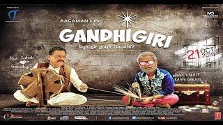 Gandhigiri Trailer | Ompuri | Sanjay Mishra | Releasing on 21st October 2016
