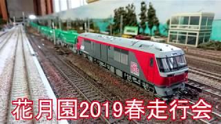 鉄道模型 花月園2019春走行会 BGM無し