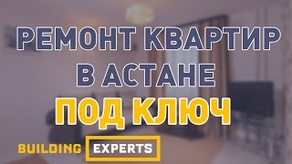 Ремонт квартир в Астане.(, 2016-05-14T11:52:54.000Z)