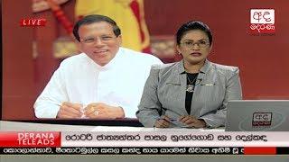 Derana News 16-08-2017
