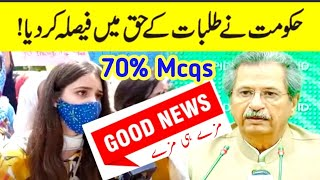 Congratulation Very Good news For exams 2021 - Paper Pattern 2021 Again Changed - Latest exams news