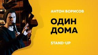 Stand up Стенд ап Один дома Антон Борисов