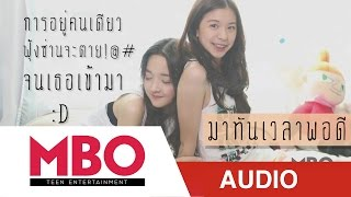 [Audio] มาทันเวลาพอดี - Jida&Ninna MBO (Full Cover Version)