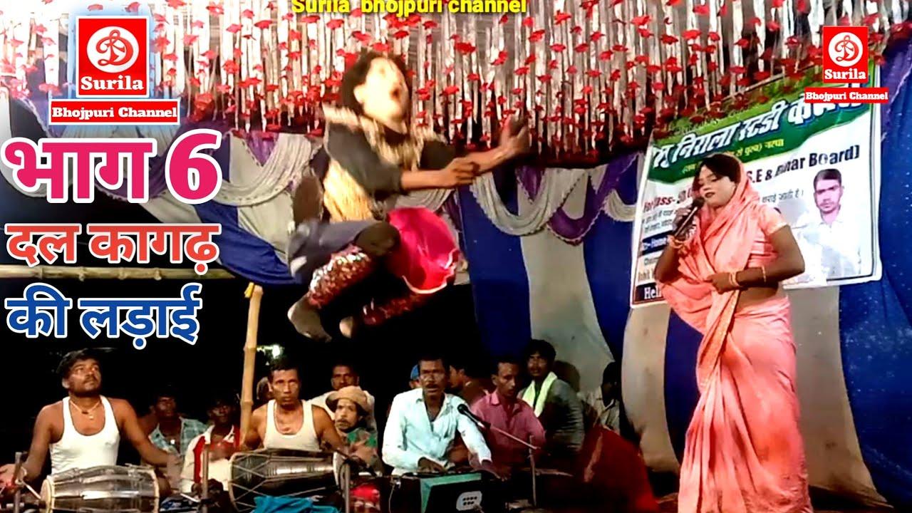 Download #Surila_bhojpuri_cinemalerpa maithili nach allah rudal dalka gadh ki ladari super hit stage show