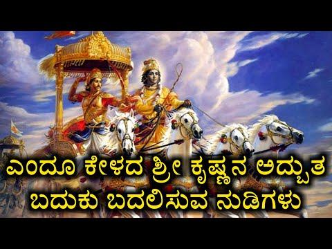 Krishna Motivational Quotes Cinemapichollu