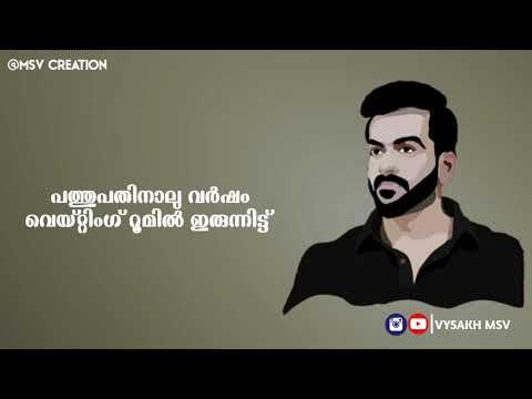 Prithviraj Class Lyric Dialogue | Malayalam Lyrical Whatsapp Status | Vysakh Msv