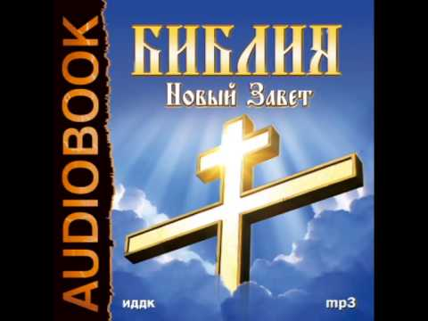 2000932 01 01 Аудиокнига. Библия. Новый завет. 1 книга Евангелие от Матфея