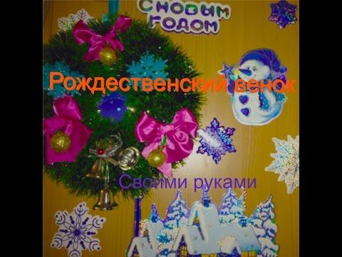 видео: Рождественский  венок *мастер-класс* diy