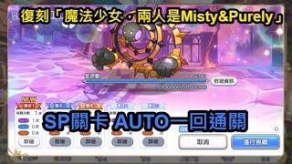 【超異域公主連結☆Re:Dive】復刻「魔法少女,兩人是Misty&Purely」SP關卡 AUTO一回通關