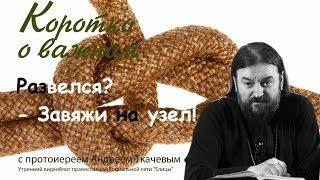 """- """"Развёлся? Завяжи на узел""""! Как православному мужчине после развода жить? От блуда счастья нет"""