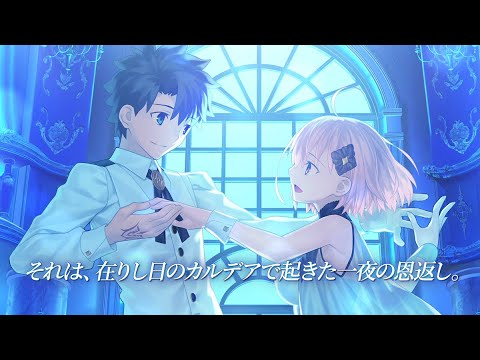『Fate/Grand Order Waltz in the MOONLIGHT/LOSTROOM』プロモーション映像