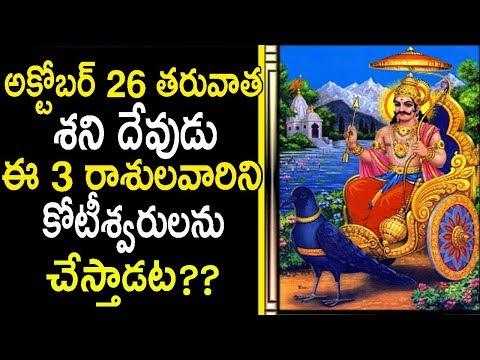 Lord Shani Effects On These 4 Zodiac Signs | Lord Shani Significance | ఈ 4 రాశులవారు ఏం చేయాలంటే