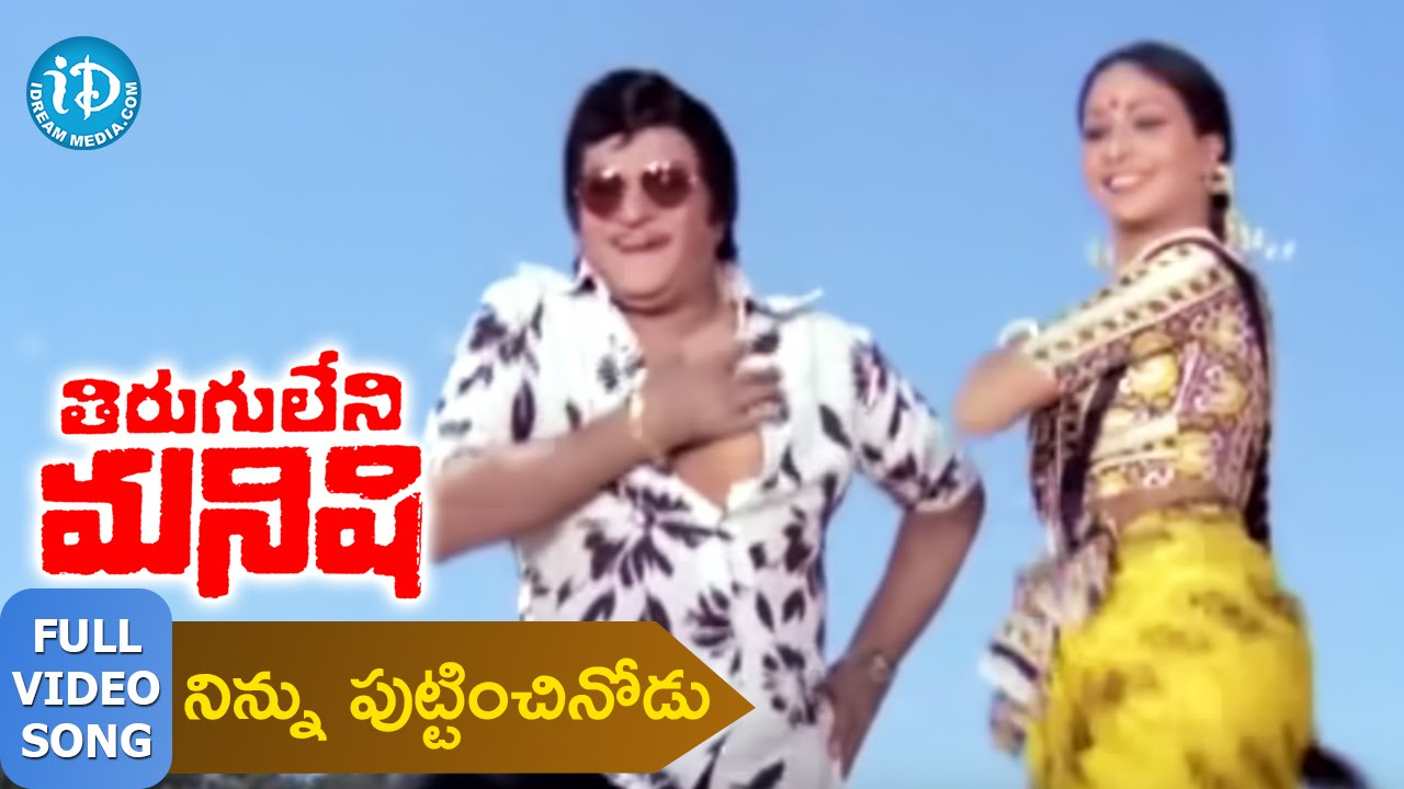 tirugu leni manishi songs