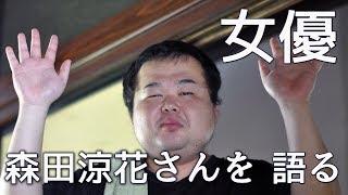 こんにちは! ニートの親玉あずニートです。 今回は森田涼花さんについ...