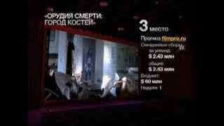 """Программа """"Индустрия кино"""" от 23 августа 2013 года"""