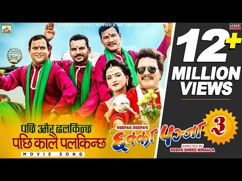 Pachhi Umer Dhalkinchha  CHHAKKA PANJA 3  New Nepali Movie Song  Deepak Raj Giri, Deepika Prasain