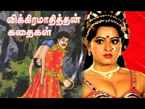 Vikramaadhithyan Kanda Vedhalam | B.Vittalacharya | Super Hit Tamil Full Mayalai Tamil Movie