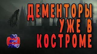 Дементоры в Костроме