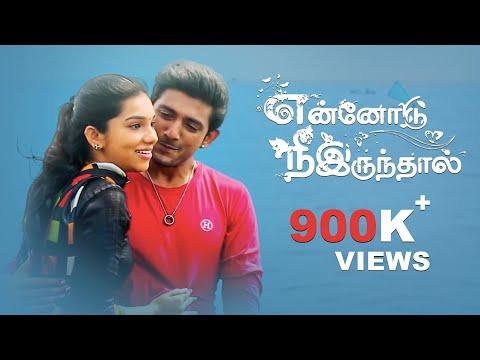 Ennodu Ni Irundhai - New Tamil Short Film 2017