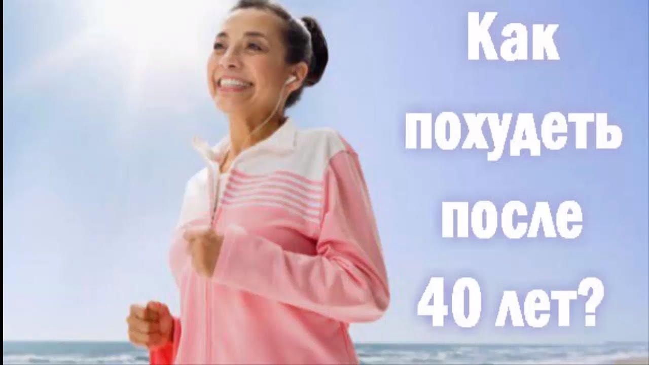 Помогите как похудеть после 40 лет