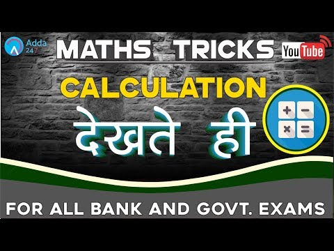 IBPS RRB PO & SSC CGL | Calculation Tricks | Maths |  Online Coaching for SBI IBPS Bank PO