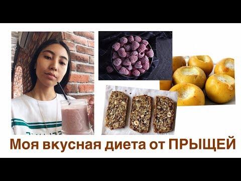 Диета от акне | Правильное питание | Что нельзя есть, когда борешься с акне